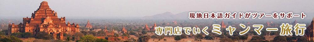 専門店で行くミャンマー旅行